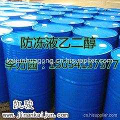 防凍液乙二醇  載冷劑乙二醇 冷卻液乙二醇 乙二醇價格