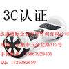 永康平衡車3C認證