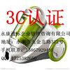 浦江吸尘器3C认证