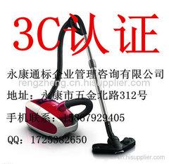永康吸尘器3C认证