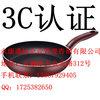 永康電煎鍋3C認證