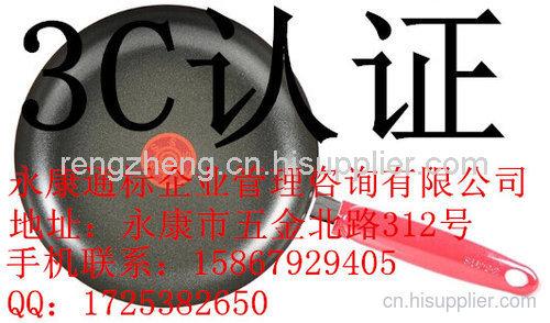 浦江電煎鍋