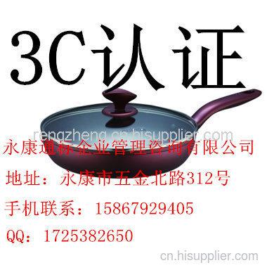 永康電煎鍋