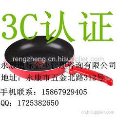 金華電煎鍋