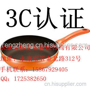 麗水電煎鍋