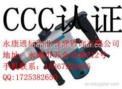永康電錘CCC認證