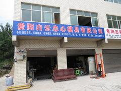 貴州白云區模具公司(辦公環境)