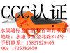 永康電剪刀CCC認證