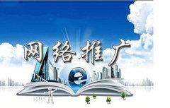 西安网络推广外包公司