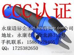 蘭溪電剪刀