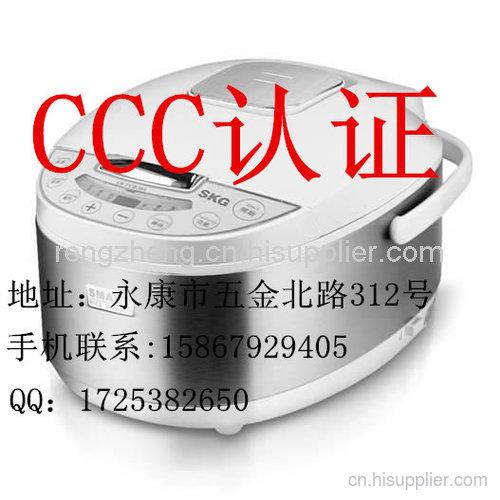 磐安電飯鍋