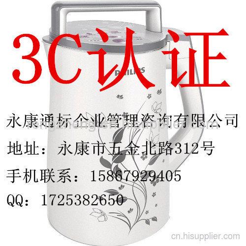 金華豆漿機