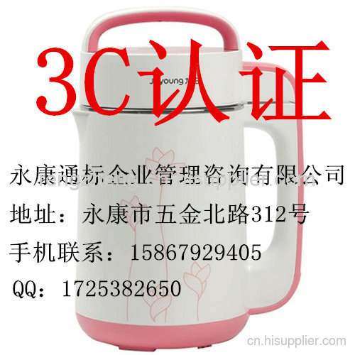 蘭溪豆漿機