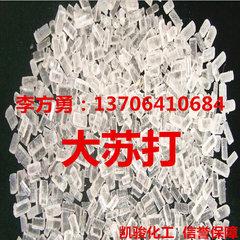 大苏打工业级硫代钠(大苏打)山西锦州海波 诚信经营