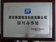 我公司宁夏银川办事处成立