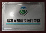 我公司获聘为陕西内蒙古商会精准网络营销顾问单位