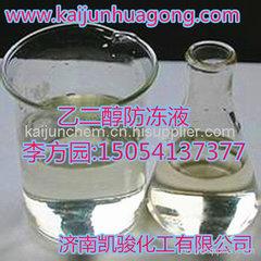 防凍液乙二醇廠家工業級