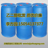 直銷99.9%石油級原裝進口乙二醇Meg 灌裝乙二醇 質量保證