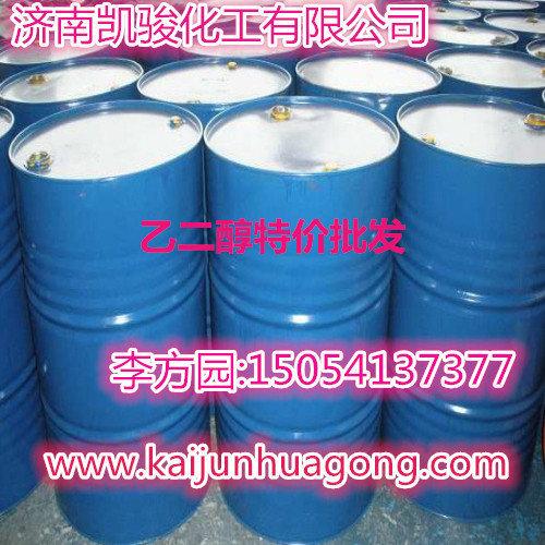 山東濟南乙二醇廠家防凍液