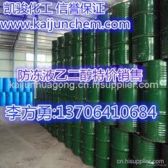 供应工业级 乙二醇价格 冷媒专用乙二醇 乳胶漆专用乙二醇  全网底价