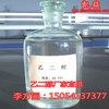 山東乙二醇生產廠家防凍液冷媒乙二醇