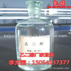 濟南防凍液乙二醇廠家冷媒乙二醇