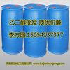 北京乙二醇廠家工業防凍液乙二醇大量批發
