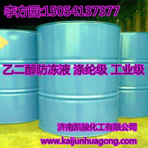 乙二醇 冷媒乙二醇  工業載冷劑乙二醇