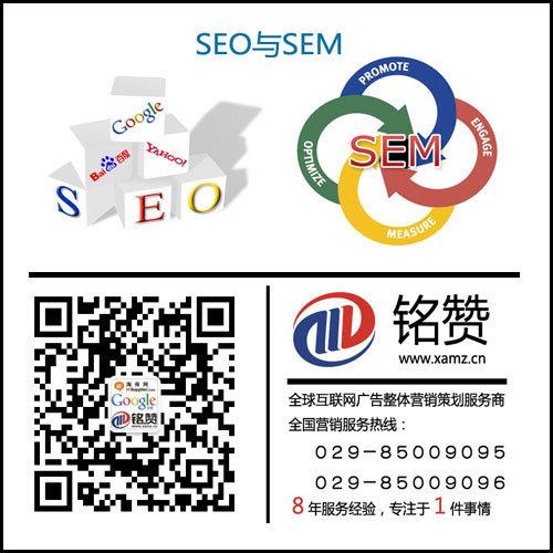 以前seo和现在seo的区别和演变|西安网站优化推广