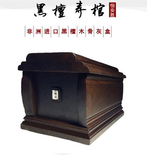 贵州黑檀寿棺骨灰盒批发