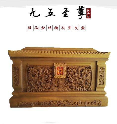 贵州金丝楠木骨灰盒厂家