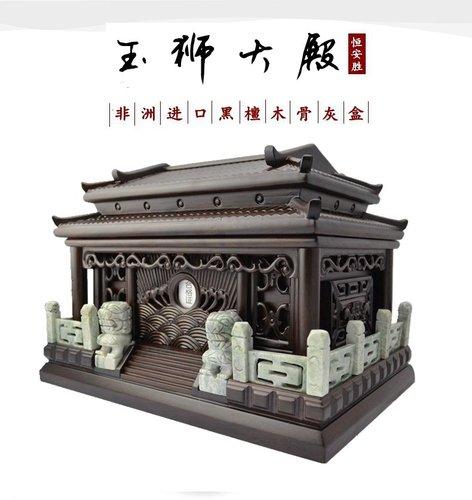 贵州黑檀木骨灰盒批发玉石大殿