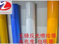 西藏晶彩格 福建实惠的反光喷绘膜销售