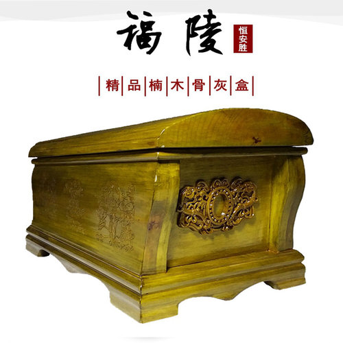 贵阳金丝楠木水波纹骨灰盒
