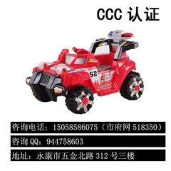 浙江電動童車CCC認證
