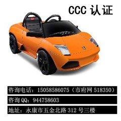 電動童車玩具認證