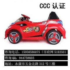 歐盟國家認證CE電動童車認證