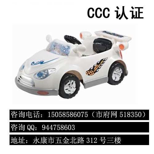電動童車CCC價格CCC認證永康專業團隊