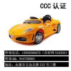 永康電動童車CCC認證