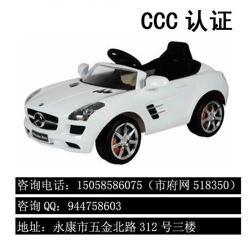 武義電動童車CCC認證