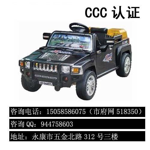 專業提供義烏電動童車CCC認證