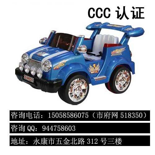 進口電動童車CCC認證