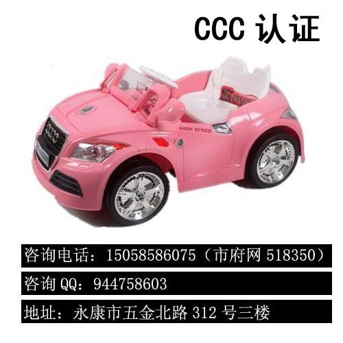 電動玩具童車CCC認證