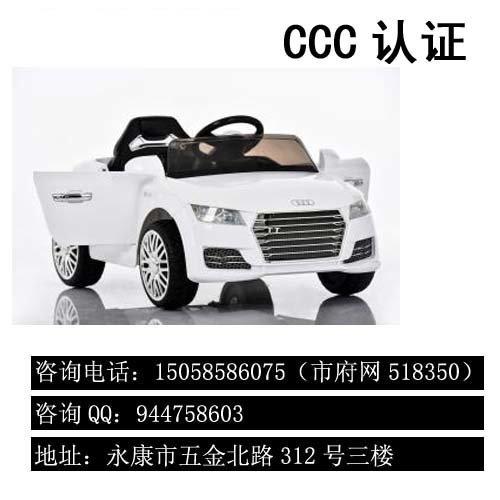 電動童車GB標準檢測CCC認證