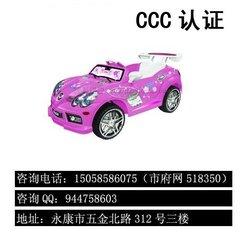 電動童車CCC認證權威快速