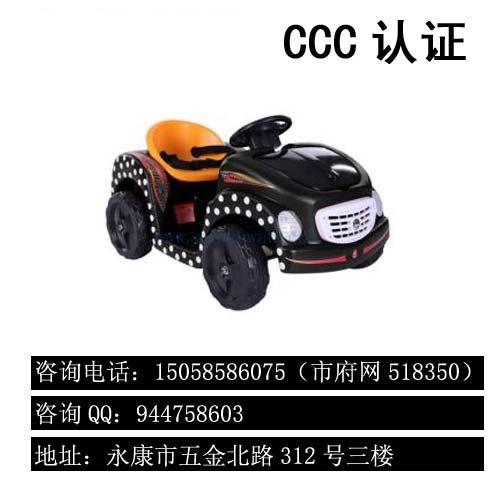 金華電動童車CCC認證