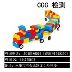 益智玩具CCC認證強制性認證