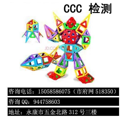 專業積木玩具CCC認證