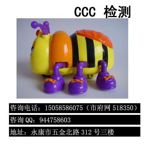 甲殼蟲玩具檢測報告