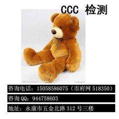 毛絨熊認證玩具CCC辦理